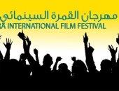 """مهرجان """"قمرة"""" السينمائى الدولى يعلن مشاركة فيلم """"بترا"""" السورى"""