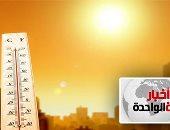 موجز أخبار الساعة 1.. طقس الغد شديد الحرارة والعظمى بالقاهرة 38 درجة