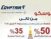 مصر للطيران: خصم 50% على أولى رحلات موسكو المنطلقة 12 أبريل