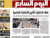 """اليوم السابع: خطة """"الداخلية"""" لتأمين الانتخابات الرئاسية"""