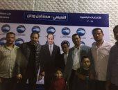 """حزب مستقبل وطن بالفيوم ينظم فعالية """"لقاء مع الرئيس السيسى"""""""