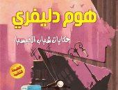 """مؤسسة شمس تصدر الطبعة الثانية لكتاب """"هـوم دليفرى.. حكايات شباب الفيسبا"""""""