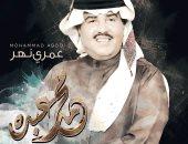 """س و ج.. كل ما يجب معرفته عن ألبوم """"عمرى نهر"""" لفنان العرب محمد عبده"""