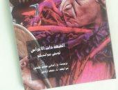 """قصور الثقافة تصدر الترجمة العربية لـ""""القبعة ذات الأجراس"""" لـ لويجى بيرانديللو"""