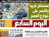 """""""اليوم السابع"""": مظاريف الاقتراع فى أيدى القضاة"""