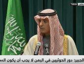عادل الجبير: إيران آخر من يتحدث عن حماية السعودية