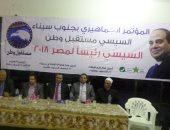 فيديو وصور.. مستقبل وطن ينظم مؤتمرا جماهيريا لتأييد السيسي بجنوب سيناء