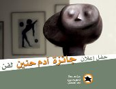 35 نحاتًا ينتظرون جائزة آدم حنين للفن التشكيلى