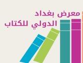 انطلاق معرض بغداد للكتب بمشاركة 600 دار  نشر .. اليوم