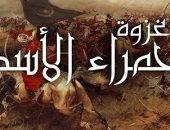 """""""حمراء الأسد"""".. المعركة المجهولة فى التاريخ الإسلامى"""
