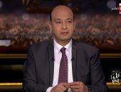 فيديو.. عمرو أديب: سأخرج للهواء فى الثامنة مساءً من أجل تغطية خاصة للانتخابات