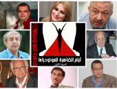 """التفاصيل الكاملة لمهرجان """"أيام القاهرة للمنودراما"""" المقرر انطلاقه غدا"""