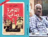 """قرأت لك.. """"القاهرة وما فيها"""" مكاوى سعيد يرثى شوارع وسط البلد فى آخر ما كتب"""