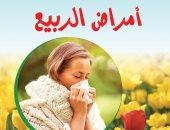 """""""كتاب اليوم"""" يقدم روشتة طبية لأمراض الربيع"""