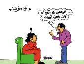شيزوفرينيا المنافقين بين الرقص فى الميدان وأمام اللجان بكاريكاتير اليوم السابع