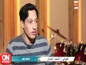 """أحمد الحجار لـ""""ON Screen"""": بدايتى فى الغناء وتدريس الموسيقى جاءا بالصدفة"""