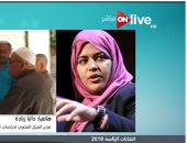 داليا زيادة: إشادة دولية بالانتخابات.. ومصر تجاوزت مرحلة البطاقة الدوارة