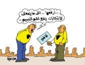 الإخوان يحرضون على مقاطعة احتفالات أعياد شم النسيم.. بكاريكاتير اليوم السابع