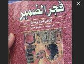 """الفضل ما شهد به الآخرون.. 10 كتب عن الحضارة المصرية أبرزها """"فجر الضمير"""""""