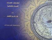 مكتبة الإسكندرية تنظم محاضرة حول التعليم الإلكترونى