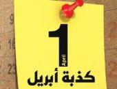 النيابة العامة الإماراتية: كذبة أبريل جريمة وعقوبتها الحبس لمدة عام
