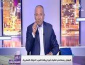 فيديو.. أحمد موسى: أبو تريكة لن يرجع قبل 18 أبريل.. وإذا تم تأييد الحكم فلن يعود