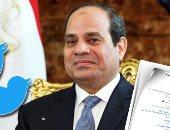 أبرز 5 هاشتاجات على تويتر تحتفل بفوز الرئيس عبد الفتاح السيسى بالرئاسة