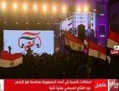 المصريون يحتفلون بفوز السيسى بفترة رئاسية ثانية.. فيديو