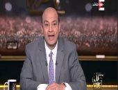 عمرو أديب: أطالب وزير التنمية المحلية بتقديم استقالته