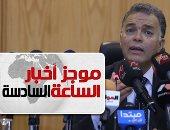 موجز الساعة 6.. وزير النقل: زيادة أسعار التذاكر قائمة ونحتاج 55 مليار جنيه للتطوير