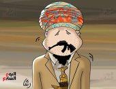 """حال الدنيا.. متى ترجع ابتسامة اليمن """"السعيد"""".. فى كاريكاتير اليوم السابع"""