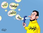 الإخوان تخصص إحباط وشائعات وفوضى وكذب فى كاريكاتير ساخر لليوم السابع