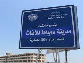 رئيس مدينة الأثاث: مصادرة مقدم الصُناع غير الملتزمين بسداد أقساط الورش