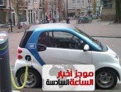 موجز أخبار مصر للساعة6.. وزارة البيئة تدرس تصنيع السيارات الكهربائية فى مصر
