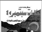 """حكاية اليوزباشى الذى أساء لـ""""عبد الناصر"""" طالبًا.. ومدحه رئيسًا"""