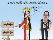 مصر تكلف السيسى بعبور معركتى البقاء والبناء فى كاريكاتير اليوم السابع