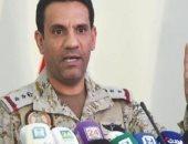 التحالف العربى: الحوثيون يستهدفون المدنيين فى إطلاق الصواريخ الباليستية