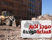 موجز أخبار 1 ظهرا.. مصرع 3أشخاص فى انهيار عقار بمنطقة سيدى جابر بالإسكندرية