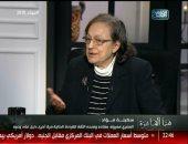 """سكينة فؤاد: السيسى أمين على مصر.. و""""الرقابة الإدارية"""" نموذج لمحاربة الفساد"""