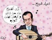 بعيد الربيع.. الفسيخ عاد من تانى والبصل هلت أنواره بكاريكاتير اليوم السابع
