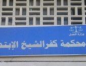 جنايات كفر الشيخ تقضى بالمؤبد على صاحب مزرعة سمكية لاتهامه بقتل شخصين