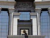 """""""الدستورية"""" تقضى برفض الطعن على المادة 110 من قانون تنظيم الجامعات"""