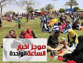 موجز أخبار الساعة 1 .. 2134 سيارة إسعاف لتأمين الاحتفال بشم النسيم