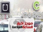 موجز أخبار مصر6 مساء.. أوبر وكريم تعودان للعمل بأمر محكمة الأمور المستعجلة