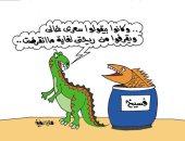 """اضحك مع طرائف """"الديناصور المملح"""".. فى كاريكاتير """"اليوم السابع"""""""