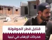 """""""قطريليكس"""" تفضح الدوحة وتكشف قنابل قطر الموقوتة المحركة للإرهاب فى ليبيا"""