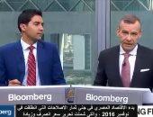 """فيديو.. """"بلومبرج"""": الاقتصاد المصرى بدأ فى جنى ثمار الإصلاحات"""