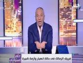 أحمد موسى: الزمالك فى حالة انهيار وأزمة حقيقية.. والله أنا حزين