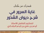 """""""العربية للعلوم"""" تصدر """"شذرات من كتاب غاية السرور فى شرح ديوان الشذور"""""""