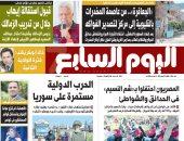 """اليوم السابع : المصريون احتفلوا بـ""""شم النسيم """""""